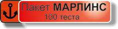Пакет от 100 Марлинс теста
