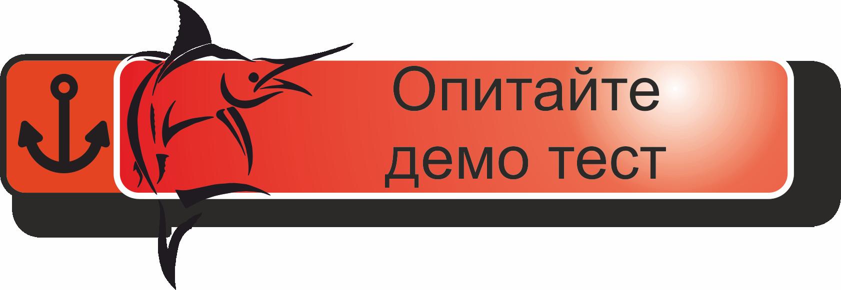 Демо МАРЛИНС тест
